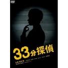 33分探偵  DVD Box