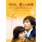 90日、愛する時間  DVD Box