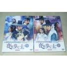 韓国ドラマ  夜を歩く士(ソンビ)  DVD-BOX 1+2