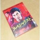 日本ドラマ スペシャリスト DVD-BOX
