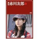 週刊 赤川次郎  DVD Box