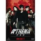 ATHENA-アテナ-  DVD Box