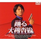 踊る大捜査線  DVD Box