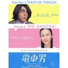 電車男  DVD Box