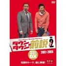 ダウンタウンの前説  DVD Box