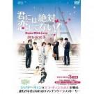 君には絶対恋してない!-Down with Love  DVD Box