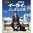 弁護士イーライのふしぎな日常 ELI STONE  DVD Box