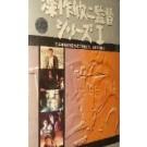深作欣二監督  DVD Box