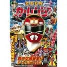 激走戦隊カーレンジャー  DVD Box