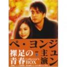 裸足の青春  DVD Box