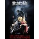 鋼の錬金術師FA  DVD Box