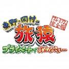 東野·岡村の旅猿  DVD Box