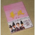 韓国ドラマ 華政(ファジョン) 第一章 DVD-BOX