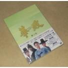韓国ドラマ 華政(ファジョン) 第三章 DVD-BOX
