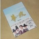 韓国ドラマ 華政(ファジョン) 第四章 DVD-BOX