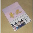韓国ドラマ 華政(ファジョン) 最終章 DVD-BOX
