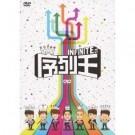 INFINITEの序列王  DVD Box