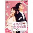 イタズラな恋愛白書~In Time With You~  DVD Box