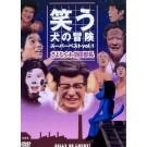笑う犬の冒険 スーパーベスト  DVD Box