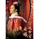 宮廷女官 若曦  DVD Box