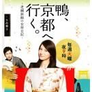 鴨、京都へ行く。-老舗旅館の女将日記-  DVD Box