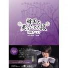 韓国の美をたどる旅  DVD Box