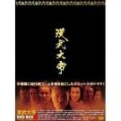 漢武大帝  DVD Box