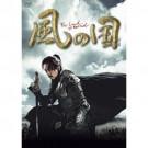 風の国  DVD Box
