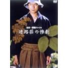 金田一耕助ファイル  DVD Box