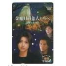 金曜日の恋人たちへ  DVD Box