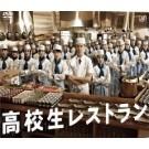 高校生レストラン  DVD Box