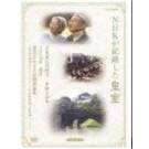 NHKが記録した皇室  DVD Box