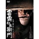 雲霧仁左衛門  DVD Box