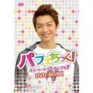 パフェちっく!-スイート·トライアングル-  DVD Box