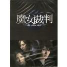 魔女裁判  DVD Box