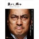 負けて、勝つ~戦後を創った男·吉田茂  DVD Box