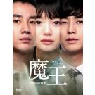 魔王  DVD Box