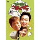 モヤモヤさまぁ~ず2  DVD Box