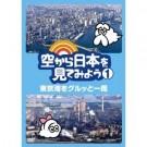空から日本を見てみよう  DVD Box