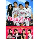 9回裏2アウト  DVD Box