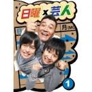 日曜×芸人  DVD Box
