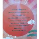 2010-2011日本音楽盛典  DVD Box
