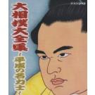 大相撲大全集~平成の名力士~  DVD Box