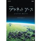 プラネット アース  DVD Box