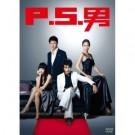 P.S.男  DVD Box