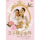 王子様の条件~Queen Loves Diamonds~  DVD Box