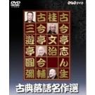古典落語名作選  DVD Box