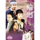 輪廻-Next  DVD Box