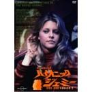 地上最強の美女 バイオニック·ジェミー  DVD Box