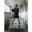35歳の高校生  DVD Box